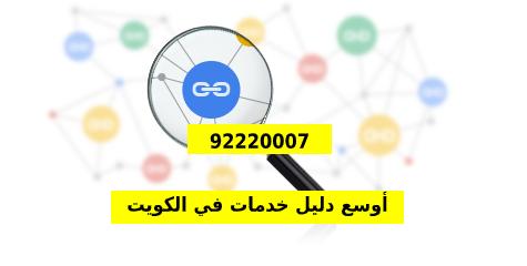 سوق الإعلانات في الكويت - أوسع دليل لأفضل الخدمات في الكويت
